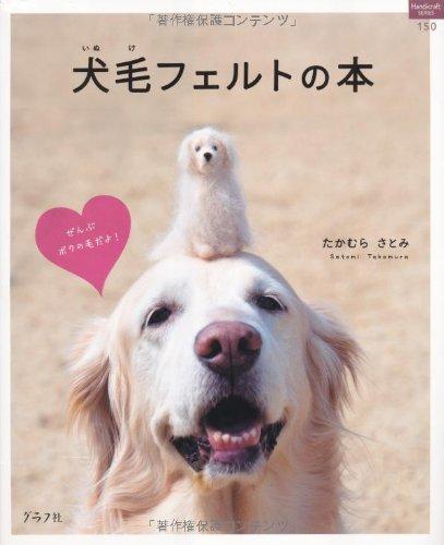 犬毛フェルトの本 (ハンドクラフトシリーズ)