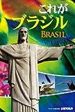 ブラジル観光旅行ガイドブック 「これがブラジル!」