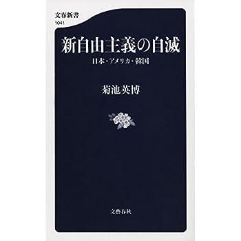 新自由主義の自滅 日本・アメリカ・韓国〈電子書籍Kindle版もあります〉