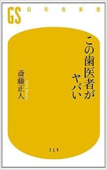 ... い (幻冬舎新書): 斎藤 正人: 本