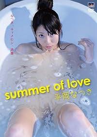 summer of love 平岡なつき CMG-131 [DVD]