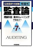 公認会計士試験短答式 監査論理論科目集中トレーニング