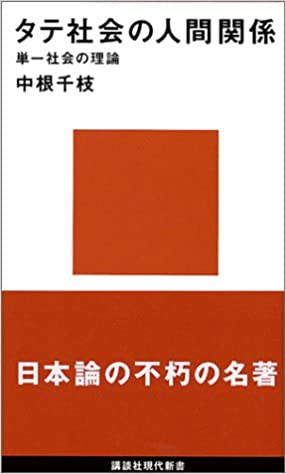 『タテ社会の人間関係』(中根千枝著・講談社現代新書)