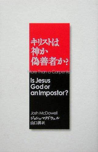 キリストは神か偽善者か?