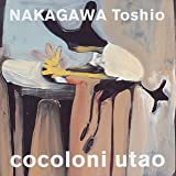 Cocoloni utao ナカガワトシオ ソングブック