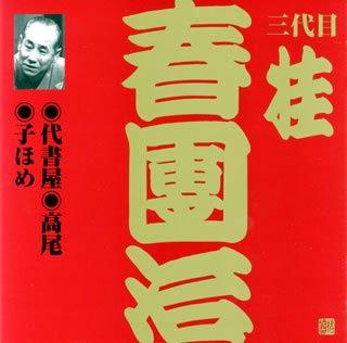 桂春団治(3代目)(4)