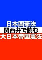 関西弁で読む 日本国憲法と大日本帝国憲法