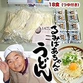 るみばあちゃん のおうどん 池上製麺所 ★18食(つゆ付)