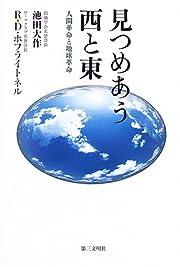 見つめあう西と東―人間革命と地球革命