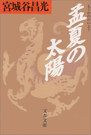 孟夏の太陽 (文春文庫) -