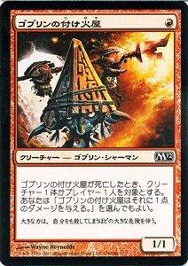 マジック:ザ・ギャザリング 【ゴブリンの付け火屋/Goblin Arsonist】【コモン】 M12-136-C 《基本セット2012》