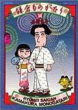 鎌倉ものがたり (14) (双葉文庫―名作シリーズ)