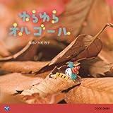 0・1・2歳児のための音楽アルバムシリーズ ゆらゆら オルゴール