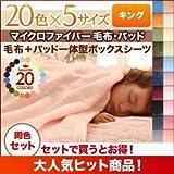 毛布・ボックスシーツセット キング モスグリーン 20色から選べるマイクロファイバー毛布・パッド 毛布&パッド一体型ボックスシーツセット