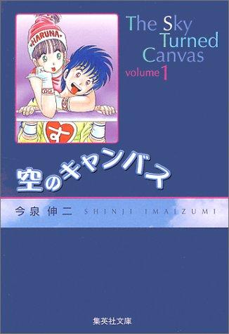 空のキャンバス 1 (集英社文庫―コミック版)