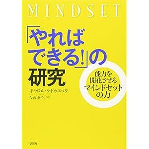 「やればできる!」の研究―能力を開花させるマインドセットの力