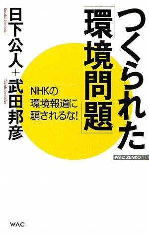 つくられた「環境問題」—NHKの環境報道に騙されるな! (WAC BUNKO)