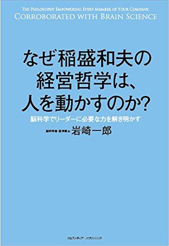 なぜ稲盛和夫の経営哲学は、人を動かすのか? ~脳科学でリーダーに必要な力を解き明かす~