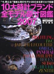10大時計ブランド全モデル原寸図鑑2007