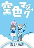 空色マジック(ショートショート作品集Vol.1)