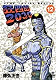 狂四郎2030 12 (ジャンプコミックスデラックス)