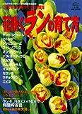 花咲くランの育て方―2006年版 (LADY BIRD小学館実用シリーズ)