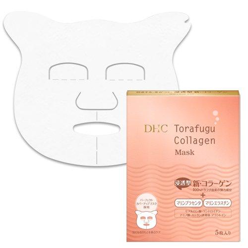 DHCトラコラ マスク