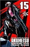 アクメツ 15 (少年チャンピオン・コミックス)