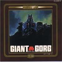 巨神ゴーグ(音楽篇1-2)