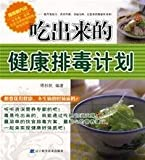 to eat out healthy detox plan [Paperback]