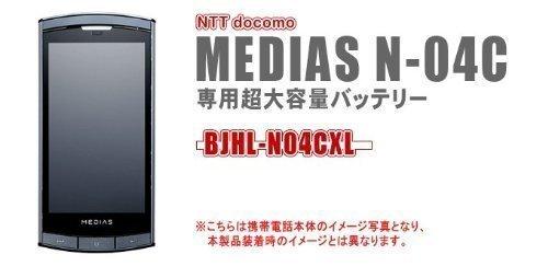 Docomo MEDIAS N-04C 超大容量バッテリー(ブラック)