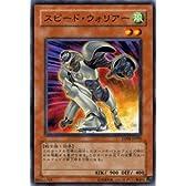 【遊戯王カード】 スピード・ウォリアー DP08-JP002-N