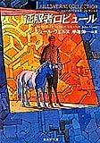 征服者ロビュール (集英社文庫—ジュール・ヴェルヌ・コレクション)
