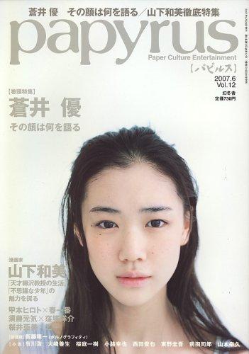 papyrus (パピルス) 2007年 06月号 [雑誌]
