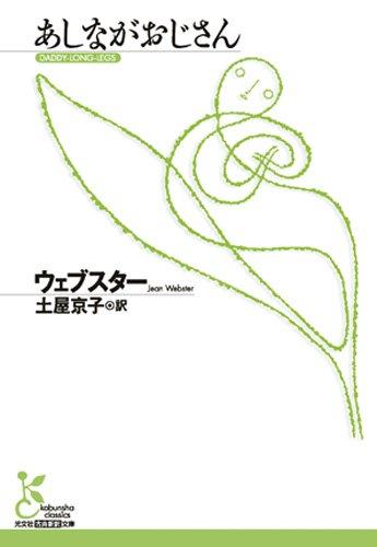 あしながおじさん (光文社古典新訳文庫)