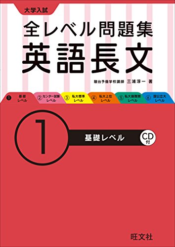 【CD付】大学入試 全レベル問題集 英語長文 ①基礎レベル (大学入試全レベ)