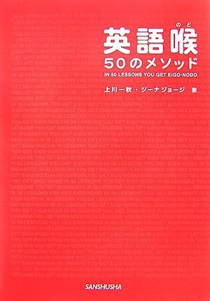 英語喉 50のメソッド(CD付)