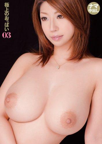 極上のおっぱい 03 [DVD]