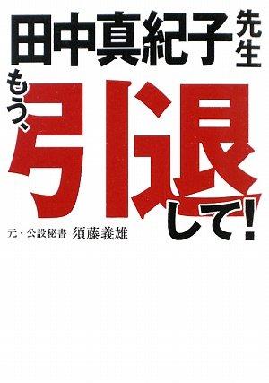 田中真紀子先生もう、引退して! 須藤 義雄 (著)