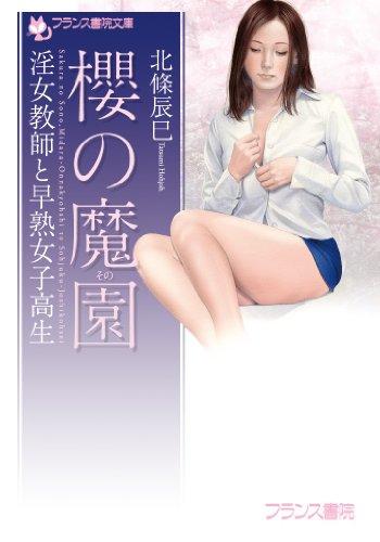[北條辰巳] 櫻の魔園 淫女教師と早熟女子高生