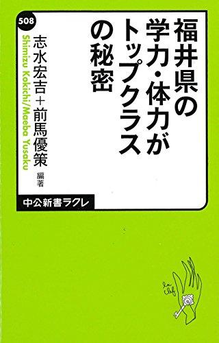 福井県の学力・体力がトップクラスの秘密 (中公新書ラクレ 508)