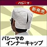 パシーマ(R)汗取りインナーキャップ 【フリーサイズ】