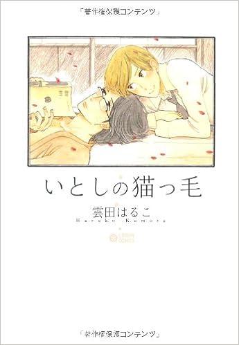 『昭和元禄』の雲田はるこが描いたBL『いとしの猫っ毛』