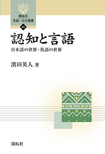 認知と言語: 日本語の世界・英語の世界 (開拓社言語・文化選書)