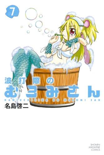 波打際のむろみさん(7) (講談社コミックス)