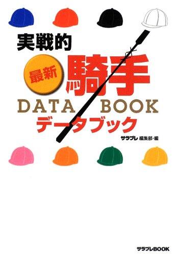 実戦的 最新・騎手DATA BOOK (サラブレBOOK)