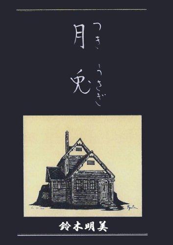 月兎 あったかいごはんと珈琲の家