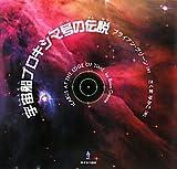 宇宙船プロキシマ号の伝説