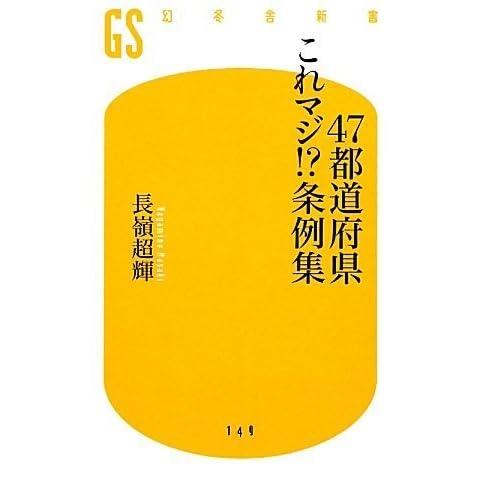 47都道府県これマジ!?条例集 (幻冬舎新書)