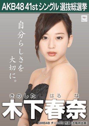 AKB48 公式生写真 僕たちは戦わない 劇場盤特典 【木下春奈】